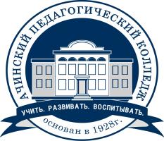 """Ачинский педагогический колледж """"Дистанционное образование"""""""